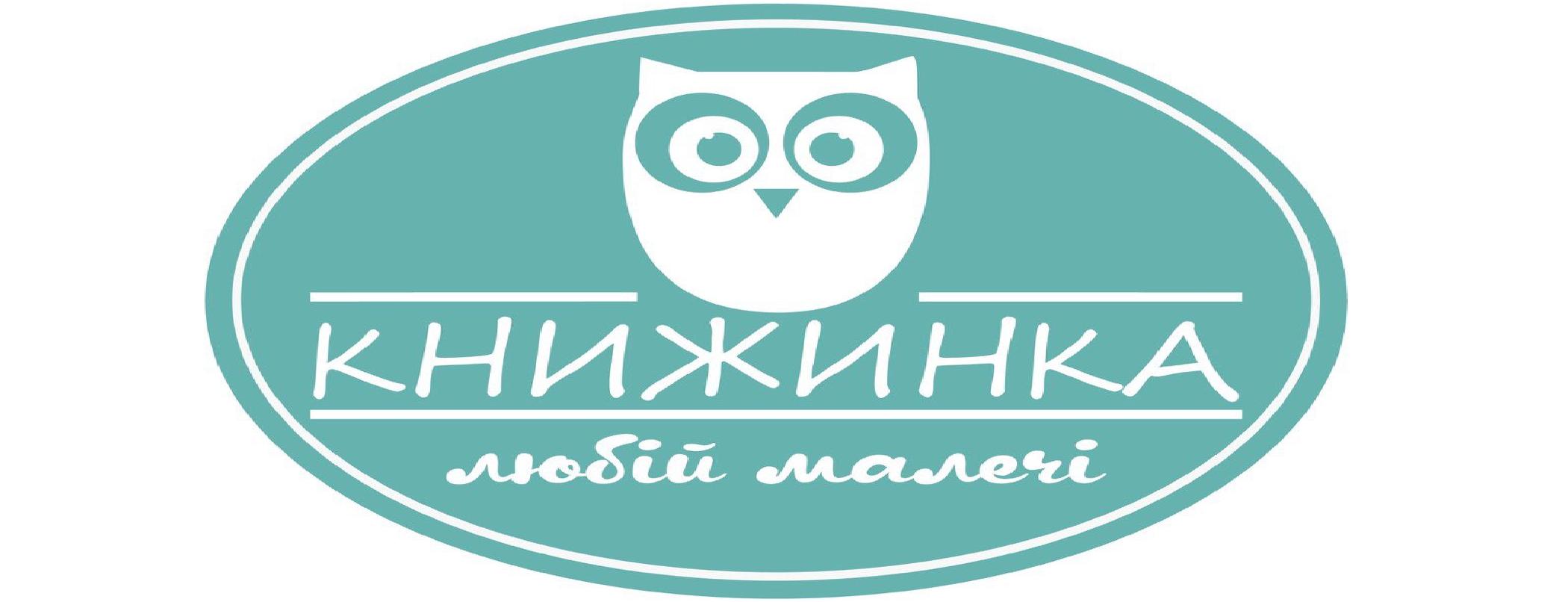 Книжинка - магазин дитячої книги